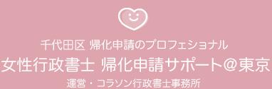 女性行政書士 帰化申請サポート@東京・営業:コラソン行政書士事務所