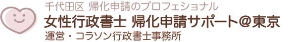 女性行政書士 帰化申請サポート@東京